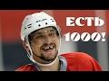 """1000 очков Овечкина в НХЛ. Вручение """"Золотой клюшки"""""""