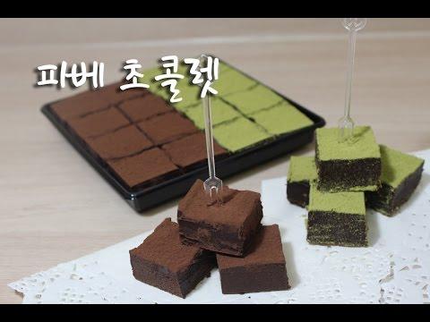 [The스쿱] # 66. 노오븐 디저트 로이스 파베 초콜렛 (How to make a Royce chocolate) - UCrEhjhZS6XUaZQ0_xgKPkRQ