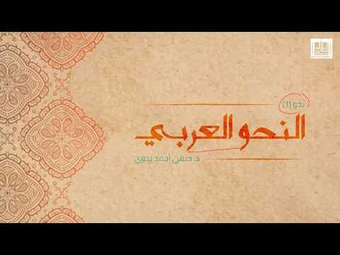 النحو العربي | 1-1 | مقدمة عامة لمقرر النحو العربي