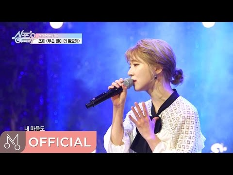 What Words Are Needed (OST. Strong Woman Do Bong Soon) [Live Version]