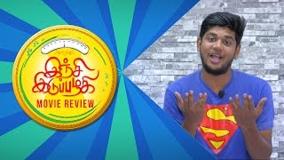 Watch Inji Iduppazhagi Movie Review | Arya | Anushka Red Pix tv Kollywood News 27/Nov/2015 online