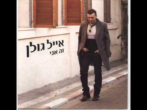 אייל גולן מאושרת Eyal Golan