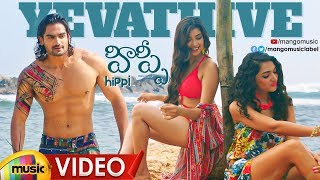 Yevathive Full Video Song 4K | Hippi