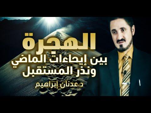 خطبة الدكتور عدنان إبراهيم - الهجرة بين إيحاءات الماضي ونُذُر المستقبل