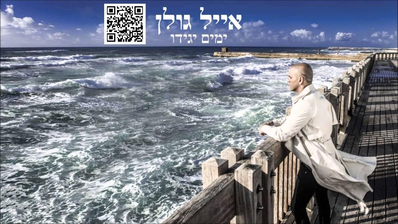 אייל גולן אהבתי בלחש Eyal Golan