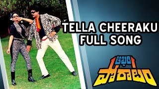 Tella Cheeraku Full Song ll Aakhari Poratam