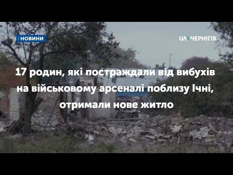 Постраждалі від вибухів на арсеналі отримують житло. Але задоволені не всі