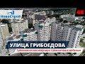 Улица Грибоедова || Трёхкомнатная квартира с ремонтом и мебелью || НовоСтрой Геленджик 2018