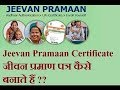 jeevan pramaan certificate in hindi | life certificate manual in hindi