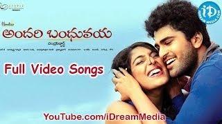 Andari Bandhuvaya Movie Songs | Andari Bandhuvaya