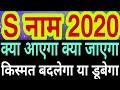 S name Horoscope Rashifal 2020 |S नाम वाले लोगो का राशिफल 2020 |S naam Rashifal 2020 | Dhanu makar
