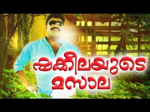 ഷക്കീലയുടെ മസാല   Malayalam Comedy Stage Show   Kottayam Nazeer Mimicry Show