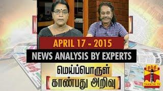 Meiporul Kanbathu Arivu 17-04-2015 Thanthitv Show   Watch Thanthi Tv Meiporul Kanbathu Arivu Show April 17, 2015