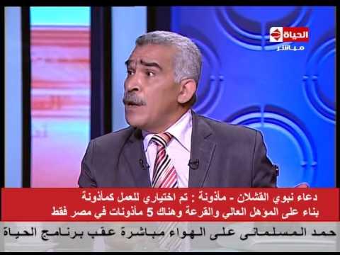 شاهد بالفيديو : مأذونة شرعية مصرية .. أدفع مني لأحوّل الزواج العرفي لرسمي