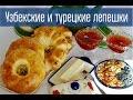 Узбекские и турецкие лепешки/O'zbek va turk yopgan nonlari