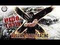 ИгроТрэш - [#4] Russian Street Racing