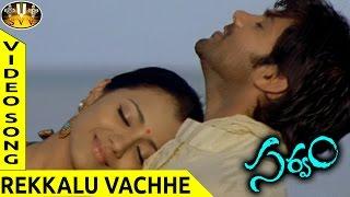 Rekkalu Vachhe Video Song || Sarvam