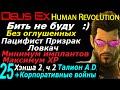 Deus ex human revolution Бить не буду #25 хэнша 2 квесты Мэняо и Вина Пацифист призрак ловкач