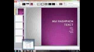 Как сделать презентацию в power point 2010