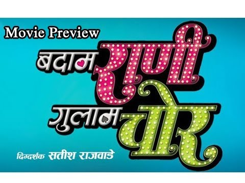 Badam Rani Ghulam Chor - Marathi Movie Preview - Mukta Barve, Pushkar Shrotri