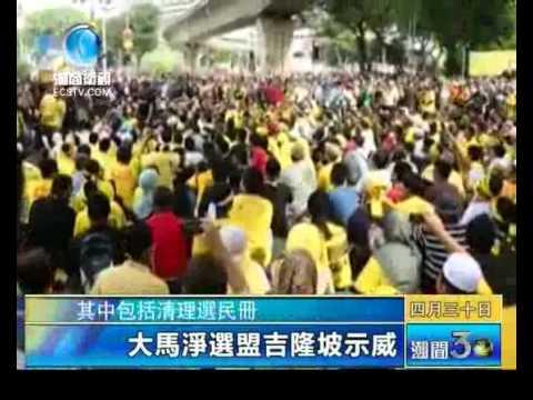 大马净选盟吉隆坡示威(香港潮商卫视潮语新闻报导428 BERSIH 3.0)
