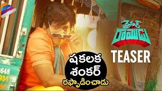 Driver Ramudu Teaser | Shakalaka Shankar | Anchal Singh | Latest Telugu Movie Trailers 2018