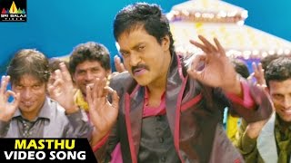 Masthu Masthu Video Song - Mr.Pellikoduku