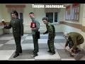 Теперь ты в армии России - подборка приколов