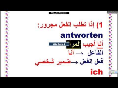 Lektion6 Teil 14 der Dativ المجرور – الدرس السادس – تعليم اللغة الألمانية للأطفال