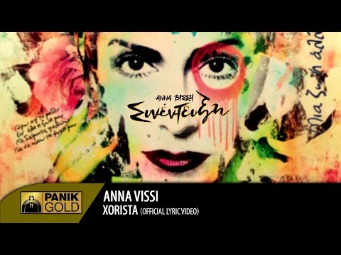 ???a ??ss? - ????st?  | Anna Vissi - Xorista (Official Lyric Video HQ)