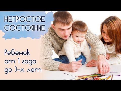 ВСЕй Республике психология воспитание детей от 1 года люди сегодня