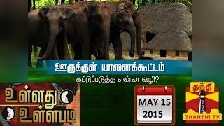 Ullathu Ullapadi 15-05-2015 Thanthitv Show | Watch Thanthi Tv Ullathu Ullapadi Show May 15, 2015