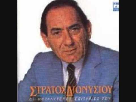 Stratos Dionisiou - Me Skotose Giati Tin Agapousa