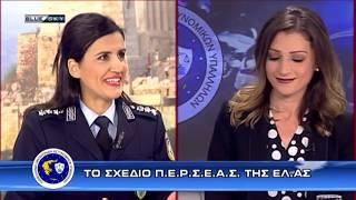 Αστυνομία & Κοινωνία 12-11-2018