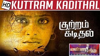 Watch Kuttram Kadithal | New Tamil Movie Review | Radhika Prasidhha, Master Ajay Red Pix tv Kollywood News 06/Oct/2015 online