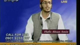 Hafiz Ahsan Amin Naat Kamli wale De Darbar
