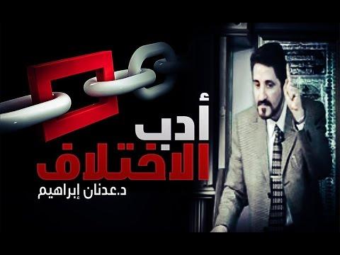 الدكتور عدنان إبراهيم و خطبة  أدب الإختلاف