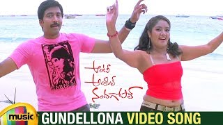 Gundellona Video Song | Aunty Uncle Nandagopal