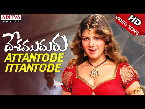 Desamuduru Video Songs - Attantode Ittantode Song