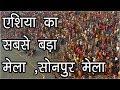 एशिया का सबसे बड़ा मेला ,सोनपुर मेला | Sonpur Mela | Hariharnath Mandir Sonepur Bihar | Hindu Rituals