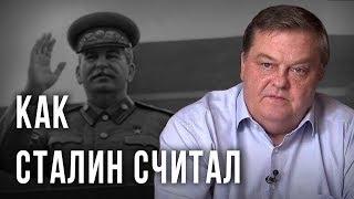 Как Сталин считал. Евгений Спицын