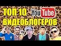 ТОП 10 видеоблогеров России 2017