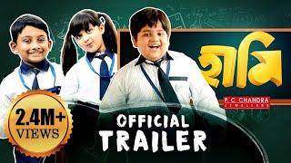 HAAMI TRAILER | NEW BENGALI FILM  | NANDITA | SHIBOPROSAD |GARGI |New Bengali Movie 2018 | 11th May