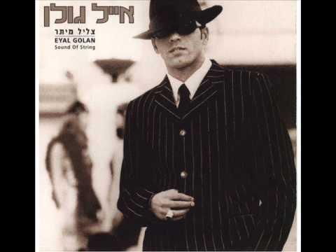 אייל גולן החלום שלי Eyal Golan