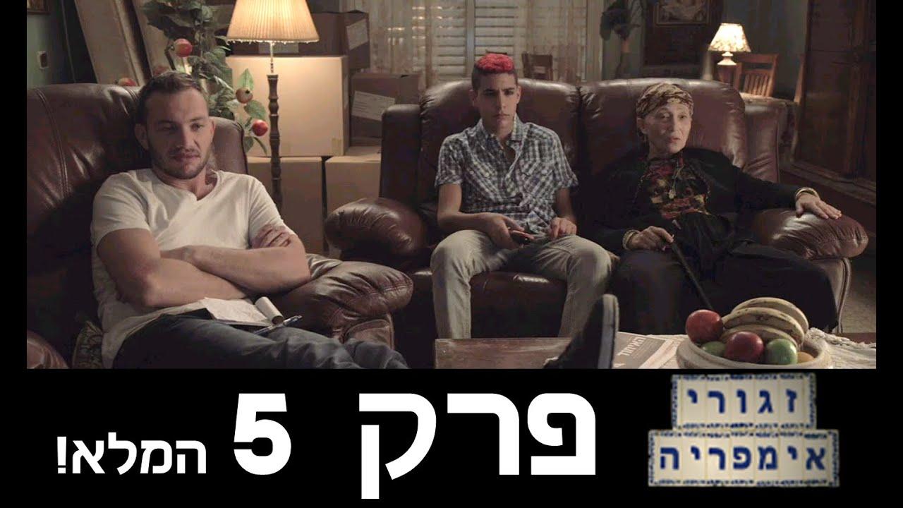 זגורי אימפריה, עונה 2 - פרק 5 המלא!