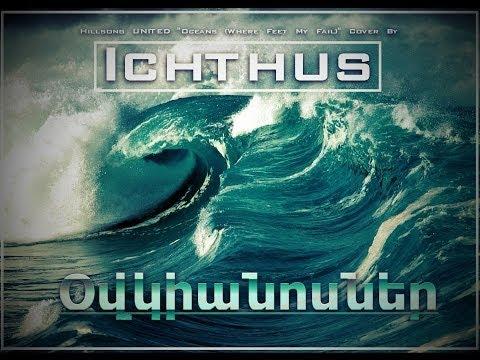 Ichthus -  Oվկիանոսներ [lyric video]