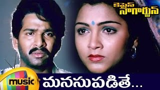 Manasu Padithe Music Video | Captain Nagarjun