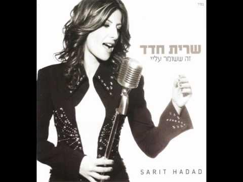 שרית חדד - זה ששומר עליי - Sarit Hadad - Ze Shoshmer Alei