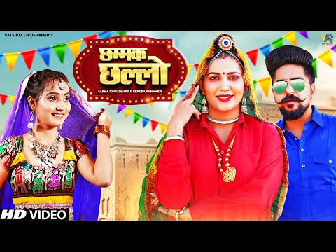 Chamak Challo (Full Song) Sapna Choudhary | Renuka Panwar, Kay D | New Haryanvi Songs Haryanavi 2021