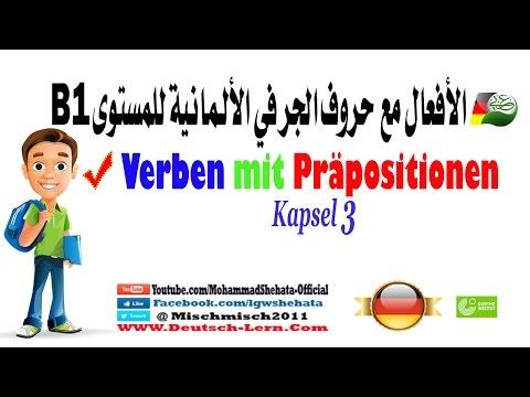 Verben mit Präpositionen Kapsel 3 // B1 الأفعال مع حروف الجر في الألمانية